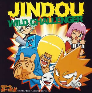 Bobobo Bo Bo Bobo Anime Manga Soundtrack Cd Wild Challenger Ebay