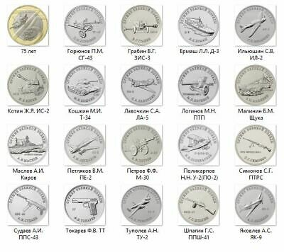 """25 rubles /""""Designer of the great victory weapon/"""" 20 coins. Russia 2019-2020"""