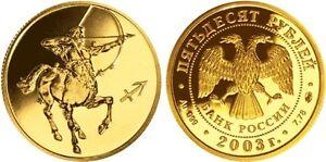 50 Rubles Russia 1/4 oz Gold 2003 Zodiac Sagittarius Archer Schütze 射手座 Unc