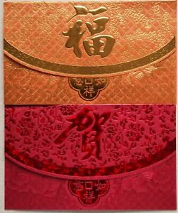 Ang Pow Packets - 2021 BAO BAO Rice set of 2 design