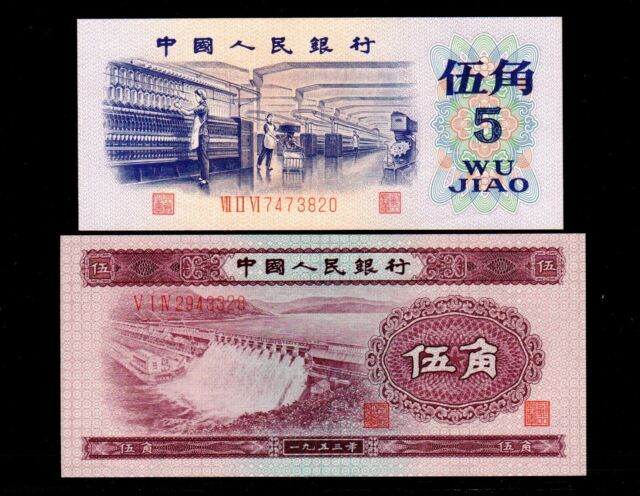 China 1953 5Jiao 1972  5Jiao Paper Money GEM UNC #187