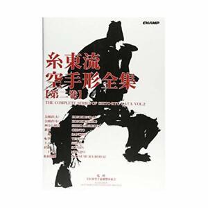 Shito-ryu-Complete-Karate-Vol-2-JKF-karatedo-kata