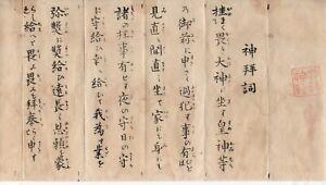 JAPAN-ANTIQUE-HANDWRITTEN-BLESSING-OFUDA-TALISMAN-OMIWA-JINJA-NARA