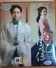 The Imperial Doctress Chinese Drama HD DVD English Sub PAL All Region