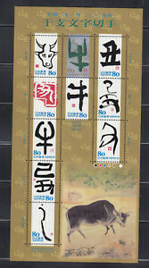 Japan-stamps-2008-SC-3077-Eto-Calligraphy-034-Year-of-the-Ox-034-mint-NH