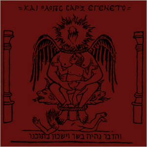Naer-Mataron-Kai-O-Logos-Sarx-Egeneto-CD-Digipack
