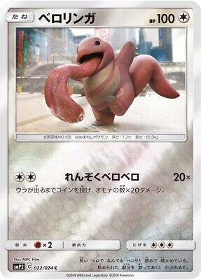 Full Art HOLO MINT Gionvanni's Exile 105//095 SR SM10 Pokemon Card Japanese