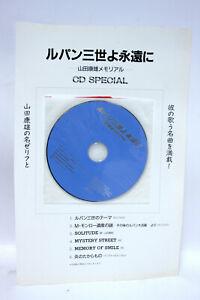 LUPIN-3-MEMORIAL-CD-SPECIAL-GES-12701-CD-AUDIO-BUONO-STATO-ED-JAP-6-TRACCE-63008