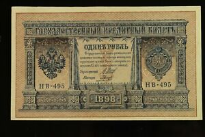 1898 Details about  /Russia used 1 robl banknote with Shipov signature