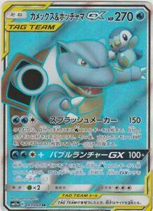 Tarjeta-De-Pokemon-Japones-Blastoise-amp-Piplup-Gx-Sr-069-064-SM11a-Holo-Menta