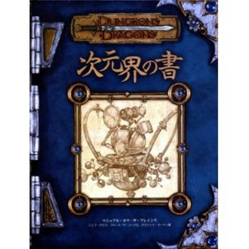 Dungeons & Dragons Japanese version  Book of Plane  Supplements game book RPG