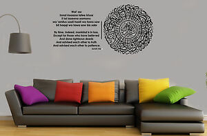 Islamic wall Stickers, Surah Asr Islamic Calligraphy Home