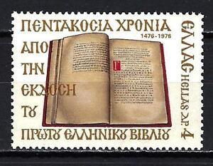 Grece-Greece-1976-1er-livre-grec-Yvert-n-1235-neuf-1er-choix