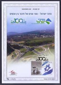 ISRAEL STAMPS 2021 NETIVEI ISRAEL ROADS CENTENNIAL SOUVENIR LEAF CARS TRAINS