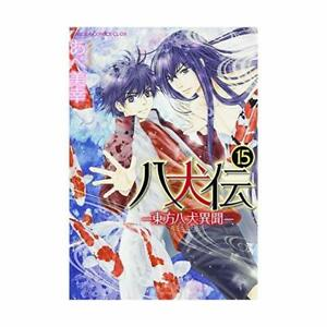Hakkenden-Eight-Dogs-of-the-East-Vol-15-Manga-Book-issue