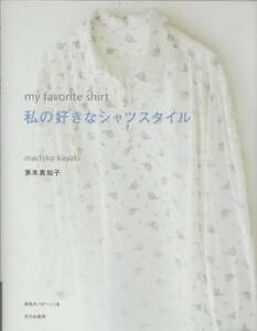 My-Favorite-Shirt-Japanese-Pattern-Book