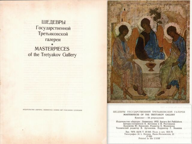 MASTERPIECES OF THE TRETYAKOV GALLERY-24 COLOR PLATES-LENINGRAD-1972-L1475