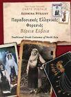 Paradosiakes Ellhnikes Foresies - Boreia Evia by Asimina Nteliou (Hardback)