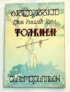 JRR-Tolkien-SILMARILLION-in-Russian-A-D-Vlassov-edition-Russia-1992