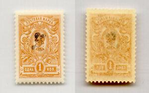Armenia-1919-SC-90-mint-rtb5125