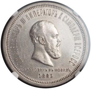 """1883, Russia, Emperor Alexander III. Large Silver """"Coronation"""" Rouble. NGC AU58!"""