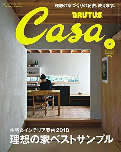 Used Casa Brutus February 2018 Japan Magazine Home Interior Catalog Life Style For Sale Online