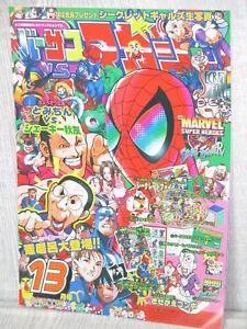 CAPCOM-SECRET-FILE-13-Marvel-Super-Heroes-Street-Fighters-Art-Book-Booklet-Ltd