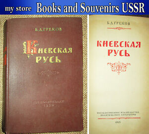 1953-book-of-the-USSR-history-ancient-history-of-Russia-Kievan-Rus-lot-1140