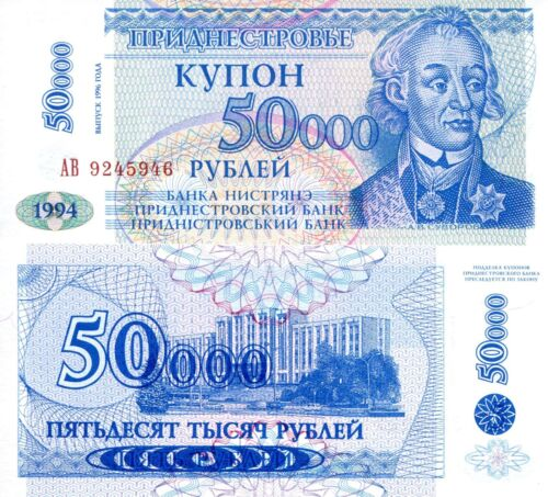 TRANSNISTRIA 50,000 Roubles Banknote World Paper Money UNC Currency Pick p30 O//P
