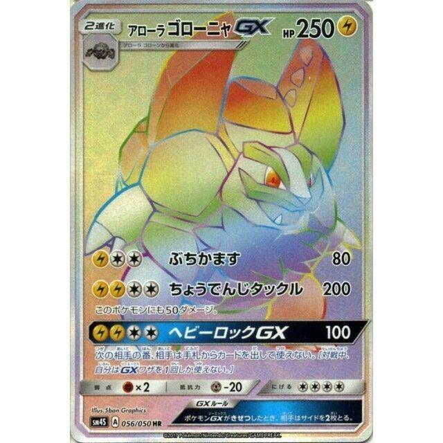 Japanese Pokemon Card 051-050-SM4S-B SR Alolan Golem GX