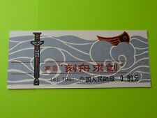 Stamps PRC CHINA * SC 1664a * Unused * Booklet * Marking the Gunwale