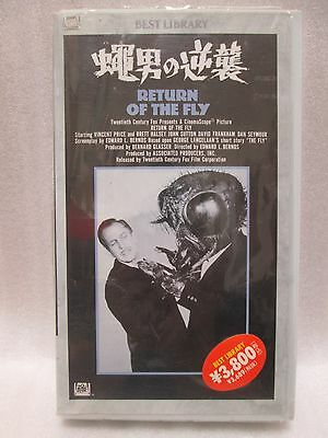 Return Of The Fly  -  Japanese original VHS RARE
