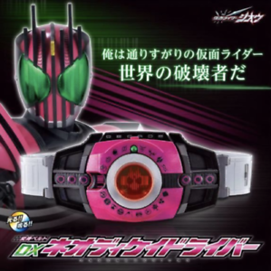 Bandai-Kamen-Cavalier-Zi-O-Dx-Neo-Decennie-Conducteur-Transformation-Ceinture-JP