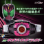 Bandai-Kamen-Cavalier-Zi-O-Dx-Neo-Decennie-Conducteur-Transformation-Ceinture-JP miniature 1