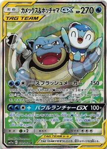 Blastoise-amp-Piplup-Gx-Sr-070-064-SM11a-tarjeta-de-pokemon-Menta-japonesa