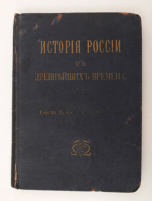 1900s Imperial Russia RUSSIAN HISTORY by Solovjev Русская история Book #6