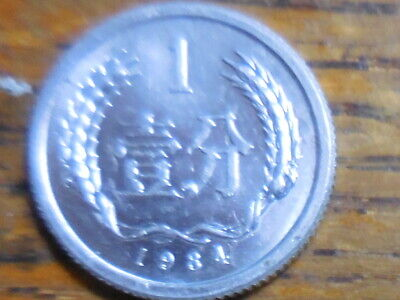 seller/'s # 216 1984 Chinese One Fen Aluminum Coins
