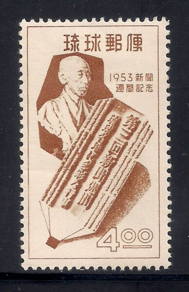 100% De Qualité Ryukyu 1953 Sc # 29 Vlh (42950) Adopter Une Technologie De Pointe