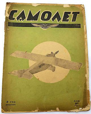 "1925 USSR Russian Aviakhim Aviation Magazine #5 "" AIRCRAFT """