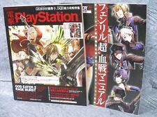 DENGEKI PLAY STATION 585 3/2015 w/Booklet GE2 Guide Magazine Book MW