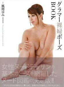 Glamor-Nude-pose-Book-How-to-draw-manga-anime-Book