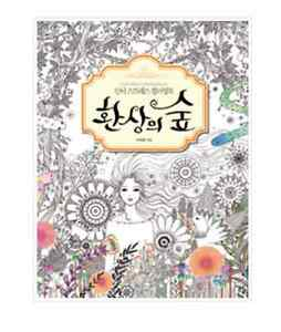 Fantasy Forest Coloring Book For Adult Gift Fun Relax DIY