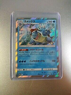 Blastoise Holo 031-173-SM12A-B Wartortle Squirtle Japanese Pokemon Card
