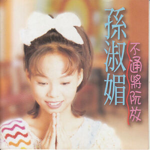 Sun-Shu-Mei-Made-in-Taiwan-199-CD
