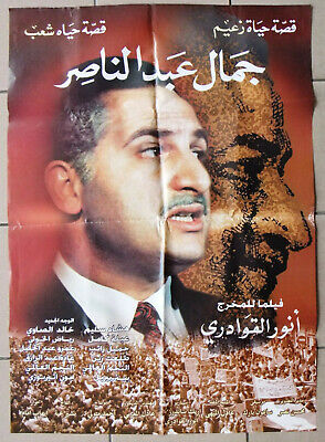 Gamel 3bd Al-Naser جمال عبد الناصر