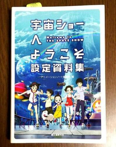 Welcome to the Space Show ANIME ART BOOK