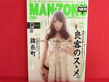 MAN-ZOKU 05/2013 Japanese Sexual Service in Kanto Area Guide Magazine