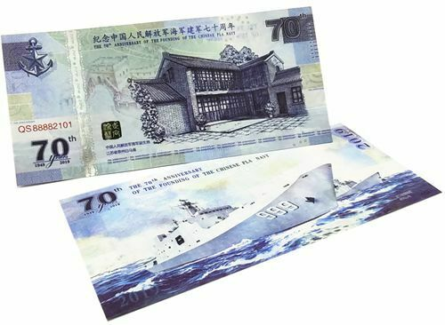 Commemorative banknotes for the founding of the Chinese Navy in 2019