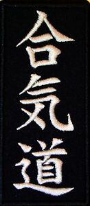 Aikido IRON ON PATCH Aufnäher Parche brodé patche toppa Black KANJI