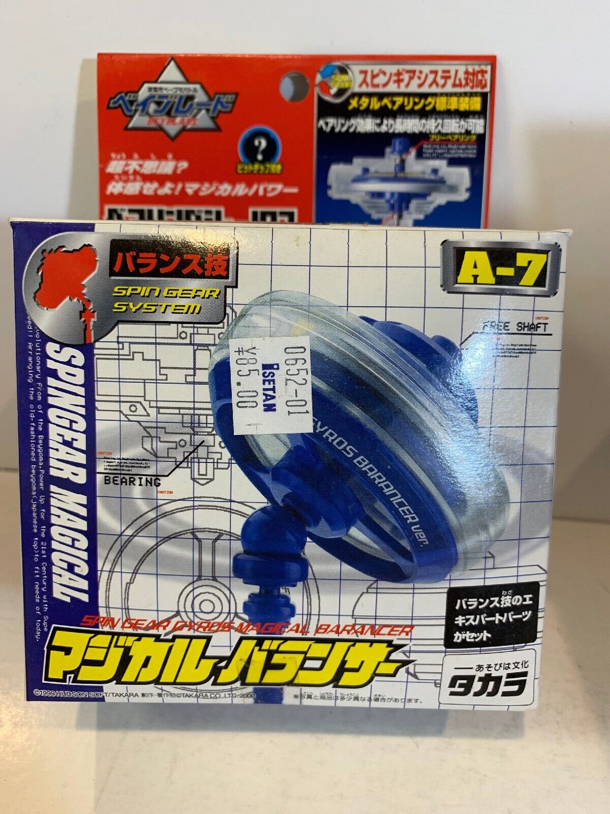 Takara Beyblade Magical Layer A-7 Brand New In Box Never Opened Spinning Gear